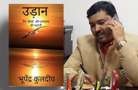 Udaan by Dr Bhupendra Kuldeep inspires the reader to never lose hope