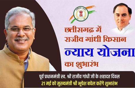 Rajeev Gandhi Kisan Nyay Yojana