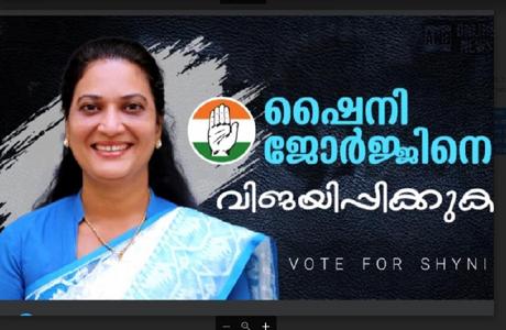 Shyni of Bhilai wins election in Kerala