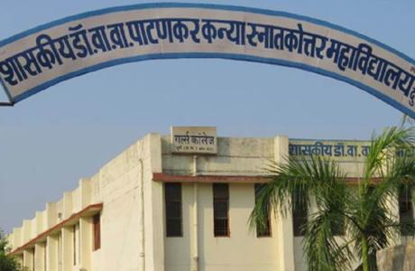 पाटनकर पीजी गर्ल्स कॉलेज का स्टार कॉलेज योजना में चयन