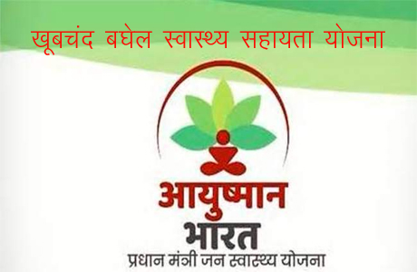 Treatment under Ayshman Yojana starts at Hitek Hospital