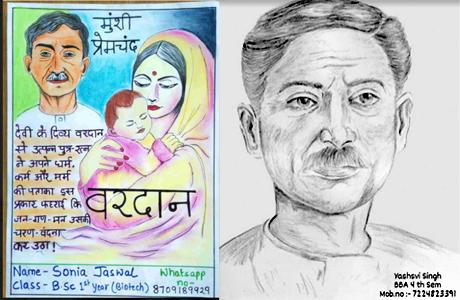 स्वरूपानंद कालेज में प्रेमचंद जयंती का आयोजन